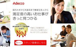 初めての派遣登録におすすめの派遣会社「アデコ」